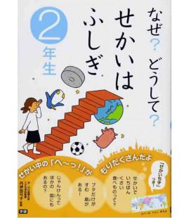 """Naze? Doushite? """"Petites merveilles du monde"""" (Lectures - 2º année de primaire au Japon)"""