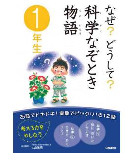 """Naze? Doushite? """"Mystères de la science"""" (Lectures - 1º année de primaire au Japon)"""