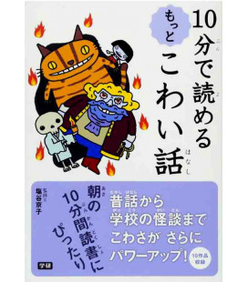 """10-Pun de yomeru motto kowai hanashi """"Encore des Histoires d'Horreur"""" à Lire en 10 minutes"""