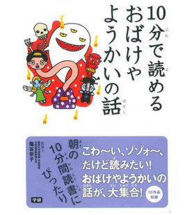 "10-Bu de yomeru obake ya yokai no hanashi ""Histoires d'Obakes et de Yokais à Lire en 10 minutes"""