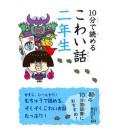 """10-Pun de yomeru kowai hanashi - """"Histoires d'horreur"""" à Lire en 10 minutes (Lectures 2º primaire au Japon)"""
