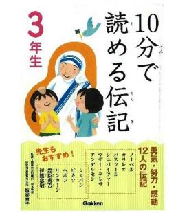 """10-Pun de yomeru denki """"Biographies à Lire en 10 minutes"""" (Lectures 3º primaire au Japon)"""
