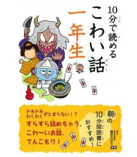 """10-bu de yomeru kowai hanashi - """"Histoires d'horreur"""" à Lire en 10 minutes (Lectures 1º primaire au Japon)"""