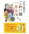 "10-bu de yomeru kowai hanashi 1º ""Historias de miedo"" - Para leer en 10 minutos"