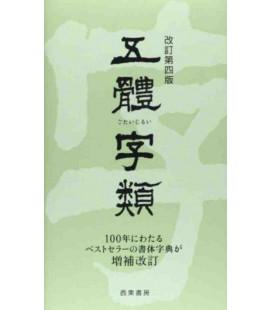 Dictionnaire de modèles de Kanji avec variation de styles calligraphiques (4ème édition 2014)