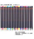 Akashiya Watercolor Brush Pen Sai - Set de 20 couleurs