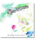 Le Petit Prince en japonais (Audiolivre - livre non inclus, CD seulement)