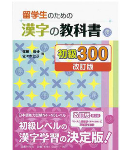 Ryuugakusei No Tamae No Kanji No Kyoukasho 300 (Niveau Élementaire) - Édition révisée