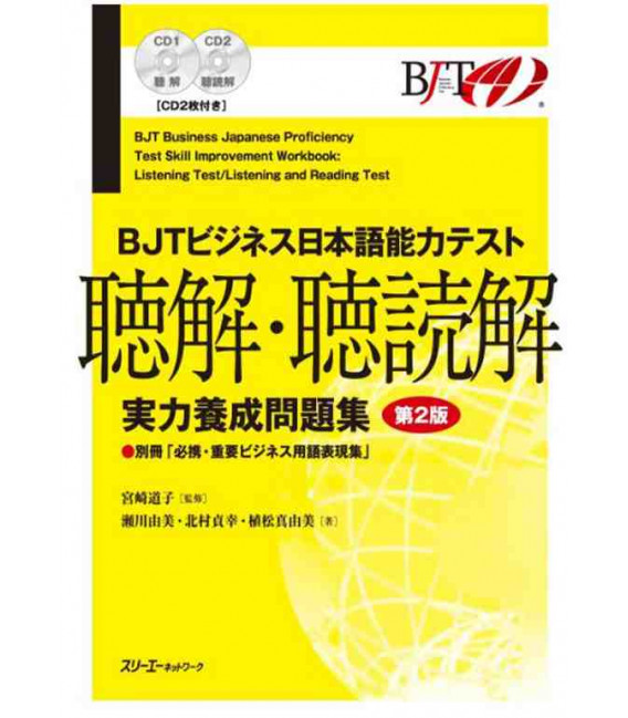 BJT Business Japanese Proficiency Test Skill Improvement Workbook:Listening & Reading- 2nd Ed