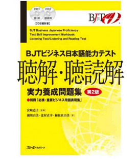 BJT Business Japanese Proficiency Test Skill Improvement Workbook:Listening & Reading - 2nd Ed