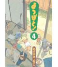 Yotsuba &! Vol.4