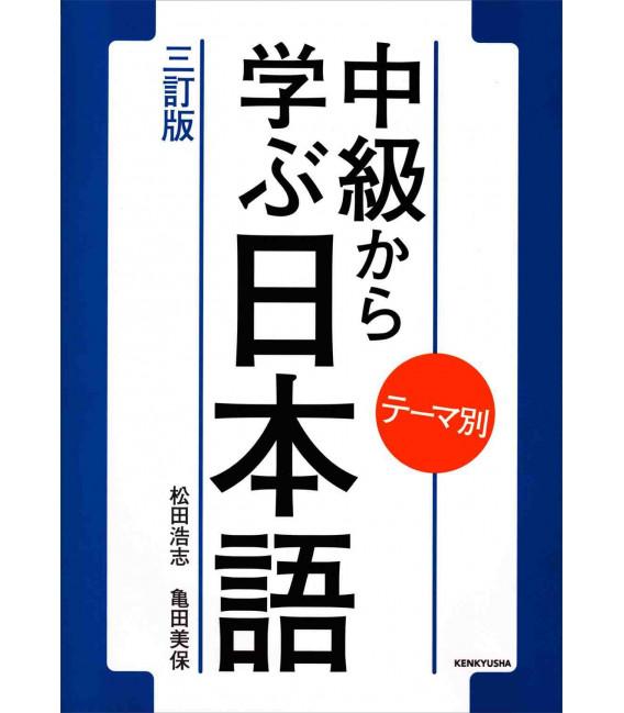 Chukyu kara manabu nihongo : Temabetsu.