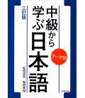 Chukyu kara manabu nihongo: Temabetsu (3ème édition) Incl. Audio/MP3 à télécharger