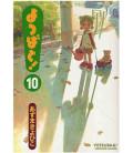 Yotsuba &! Vol.10