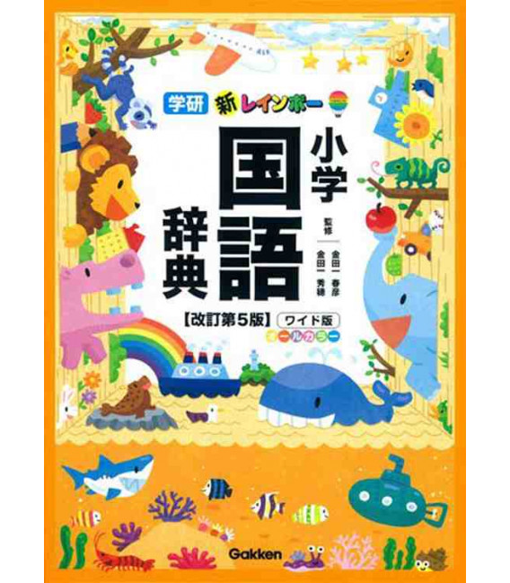 New Rainbow (Elementary School Japanese Dictionary) - 5th edition