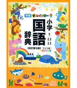 New Rainbow (Elementary School Japanese Dictionary) - 5ème édition