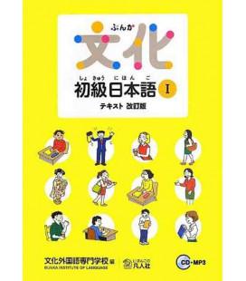 Bunka Shokyu Nihongo 1 (New Edition) - Contient 2 CDs MP3