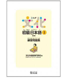 Bunka Shokyu Nihongo 1 (New edition) - Cahier d'exercices