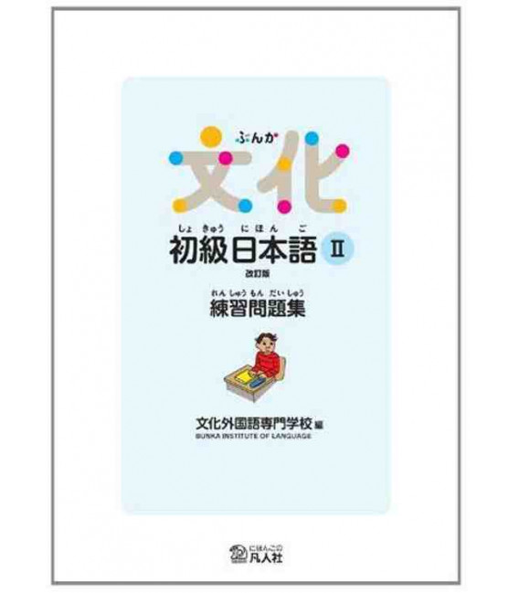 Bunka Shokyu Nihongo 2 Workbook (New edition)