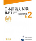 JLPT Koshiki Mondaishu N2 (Livre + CD)