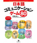 80 Communication Games for Japanese Teachers (Revised Edition)