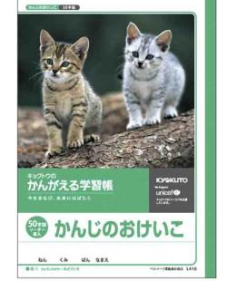 Cahier Kyokuto pour la pratique de l'écriture des kanjis - Format 50 kanjis / par page