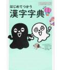 Hajimete tsukau kanji jiten (Dictionnaire de kanjis monolingue japonais) - Deuxième édition