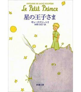 Hoshi no Oujisama (Le Petit Prince en japonais) - Traduit par Mariko Kono