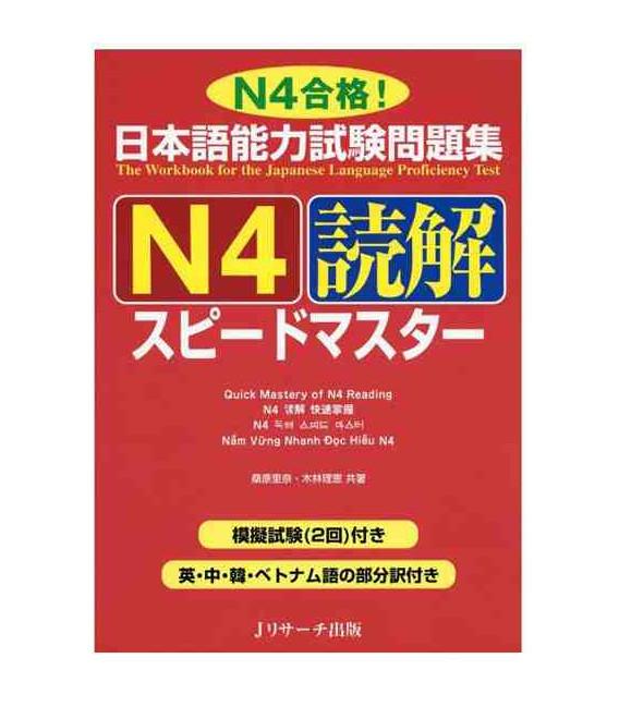 JLPT Speed Master N4 : Reading Comprehension