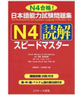 JLPT Speed Master N4 : Reading Comprehension