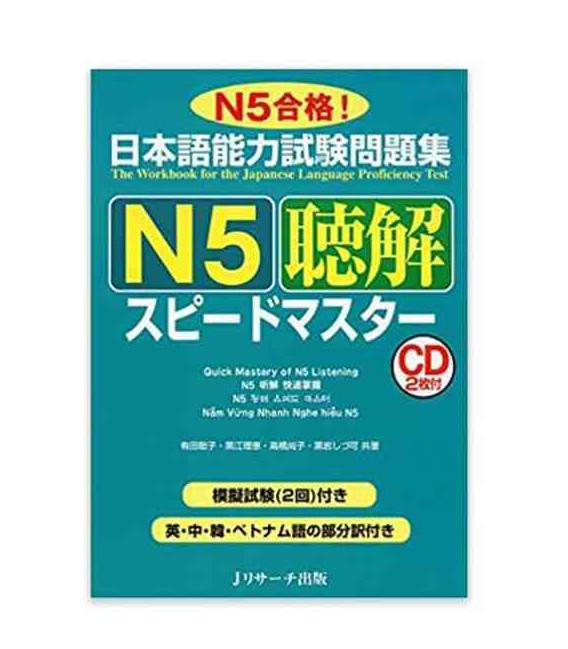 JLPT Speed Master N5 : Listening Comprehension ( 2 CD inclus)