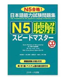 JLPT Speed Master N5 : Listening Comprehension ( 2 CD inclus)