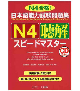 JLPT Speed Master N4 : Listening Comprehension (2 CDs inclus)