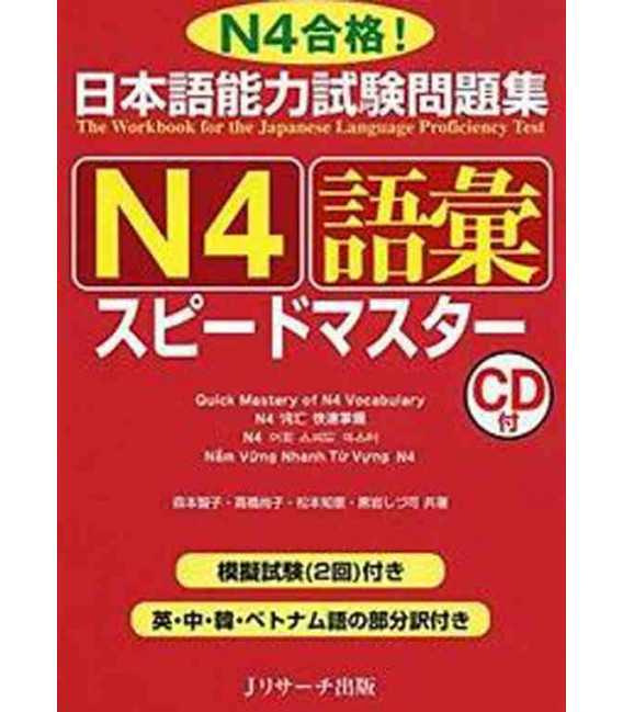 JLPT Speed Master N4: Vocabulary (Incluye 1 CD)