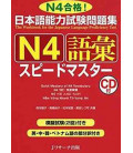 JLPT Speed Master N4: Vocabulary (CD inclus)