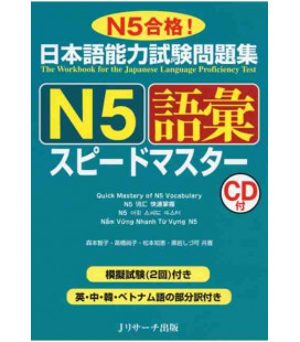 JLPT Speed Master N5: Vocabulary (CD inclus)