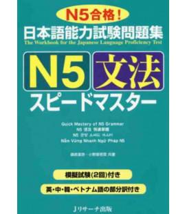 JLPT Speed Master N5: Grammar