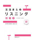Daichi: Grammar Summaries Listening Shokyu 2 - for Nihongo Shokyu Daichi Vol. 2 (CD inclus)