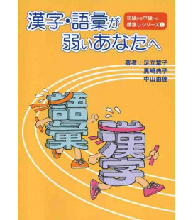 Kanji Goi Ga Yowai Anata E (Kanji/Vocabulary Workbook -Bridge from Elementary level to Beginner)