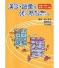 Kanji Goi Ga Yowai Anata E (Kanji/Vocabulary Workbook -Bridge from Elementary level to Beginner)