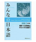 Minna no Nihongo Élémentaire 2 - Translation & Grammar Notes in PORTUGUESE - Shokyu 2 - Second Edition