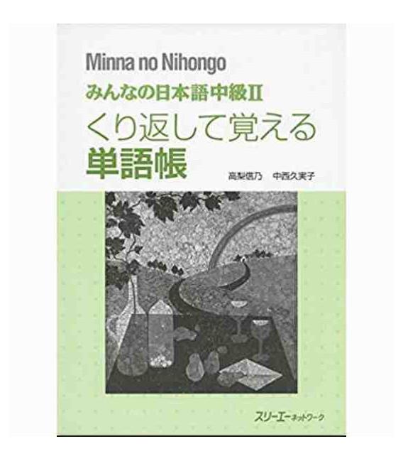 Minna no Nihongo - Niveau Intermédiaire 2 - Vocabulaire (Tangocho - Chukyu 2)