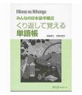 Minna no Nihongo - Niveau Intermédiaire 2 (Vocabulaire)