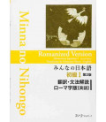 Minna no Nihongo 1- Translation & Grammatical Notes ROMANIZED (English)- Second Edition