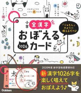 Shougaku Zen Kanji Oboeru Card - 1026 Cartes de Kanji + Anneaux