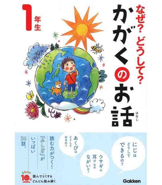 """Naze? Doushite? """"Parlons de science"""" (Lectures 1º primaire au Japon)"""