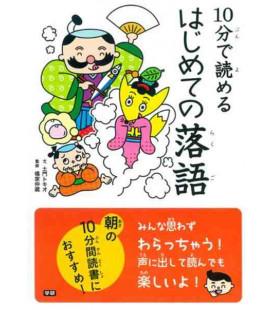 """10-Pun de yomeru hajimete no Rakugo - """"Primeros monólogos"""" - Para leer en 10 minutos"""