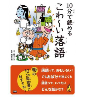 "10-Pun de yomeru Kowai Rakugo - ""monologues effrayants"" - à Lire en 10 minutes"