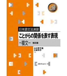 Nihongo Bunpo Enshu - Japanese Grammar Practice - Complex Sentences (Niveau Avancé)