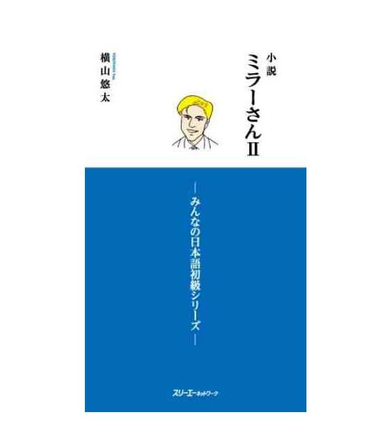 Miller - San 2 (Roman de lecture facile, complément des niveaux élémentaires (1 et 2) et intermédiaire 1 de Minna no Nihongo)